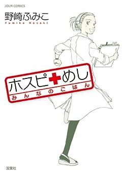 [野崎ふみこ]のホスピめし : 1 (ジュールコミックス)