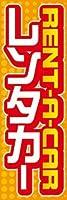 のぼり旗スタジオ のぼり旗 レンタカー013 通常サイズ H1800mm×W600mm