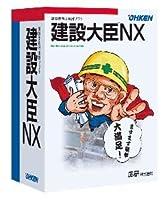 建設大臣NX Super スタンドアロン 応研 4988656218009