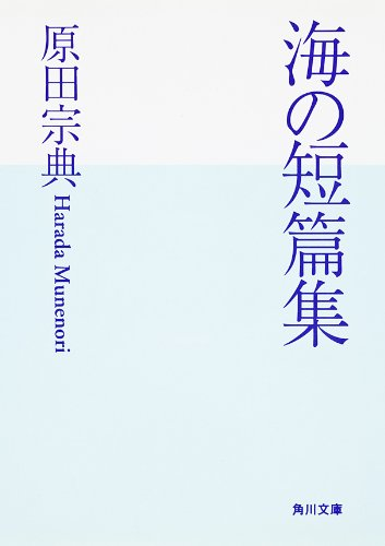 海の短篇集 (角川文庫)