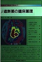 β遮断薬の臨床薬理 (Medical tribune library 3)