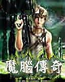 魔腦傳奇(下) (Traditional Chinese Edition)