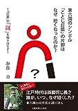 兼六園のシンボル「ことじ灯籠」の片脚はなぜ短くなったのか?