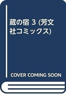 蔵の宿 3 (芳文社コミックス)