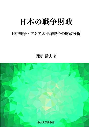 日本の戦争財政 (中央大学学術図書)