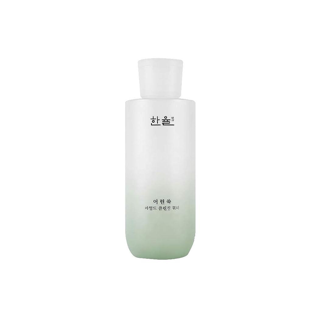 あごエスカレーターシソーラス【HANYUL公式】 ハンユル ヨモギマイルドクレンジングウォーター 300ml / Hanyul Pure Artemisia Mild Cleansing Water 300ml