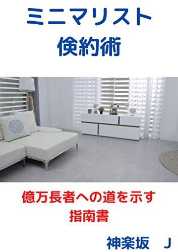 minimarisutokennyakuzyutu (Japanese Edition)