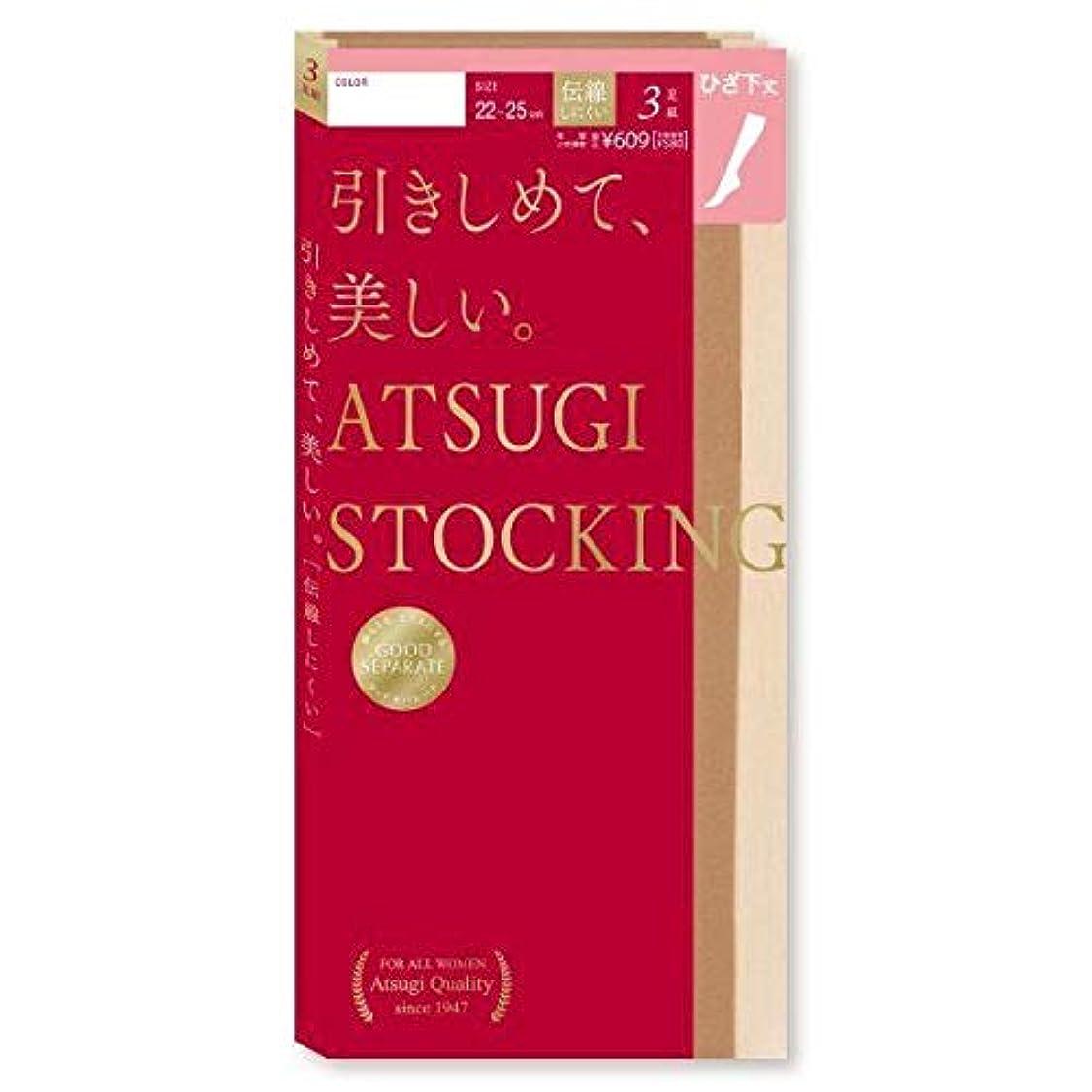 困惑する手荷物についてアツギ ASTIGU 引き締めて美しい。ひざ下丈 ブラック サイズ22~25cm
