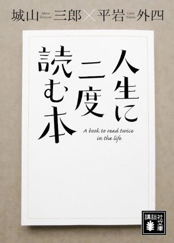 人生に二度読む本 (講談社文庫)