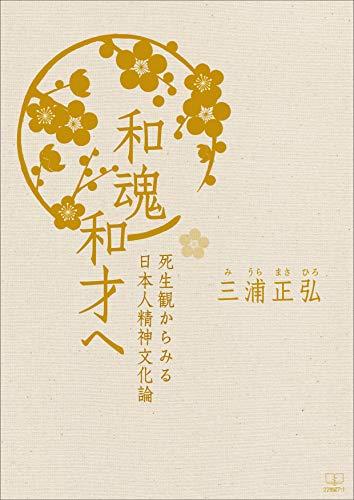 和魂和才へ:死生観からみる日本人精神文化論(22世紀アート)