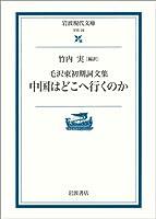 中国はどこへ行くのか―毛沢東初期詞文集 (岩波現代文庫)