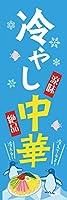 【受注生産】のぼり旗:冷やし中華 6-summer_17
