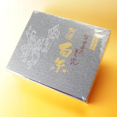 半田手のべ素麺 阿波白糸 1kg 614
