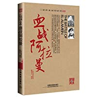 Bloody battle of El Alamein(Chinese Edition)