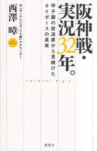 阪神戦・実況32年。 甲子園の放送席から見続けたタイガースの真実の詳細を見る