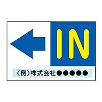 〔屋外用 看板〕左向き矢印 IN 丸ゴシック 穴無し 名入れ無料 (900×600mmサイズ)