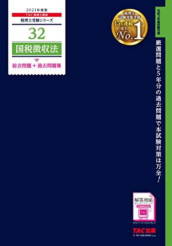 税理士 32 国税徴収法 総合問題+過去問題集 2021年度 (税理士受験シリーズ)