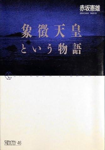 象徴天皇という物語 (ちくまライブラリー)