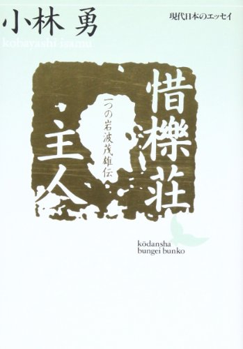 惜櫟荘主人―一つの岩波茂雄伝 (講談社文芸文庫―現代日本のエッセイ)の詳細を見る