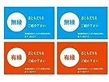 マニアックコレクション(maniac collection) パロディステッカー 「有縁 無縁」 4枚セット ネコポス発送