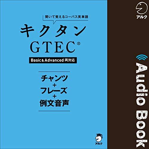 『キクタンGTEC(R)【Basic&Advanced両対応】 チャンツ+フレーズ+例文音声』のカバーアート