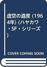 虚空の遺産 (1964年) (ハヤカワ・SF・シリーズ)