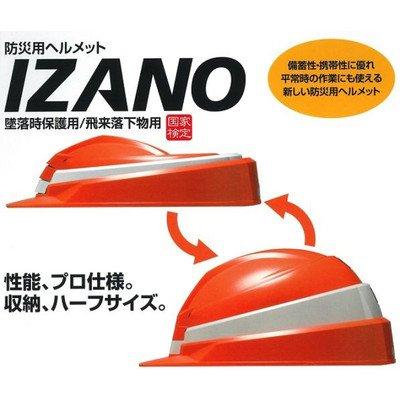 安全・サイン8 防災用ヘルメット IZANO 折りたたみ収納タイプ カラー:ブルー