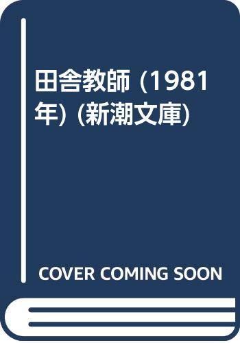 田舎教師 (1981年) (新潮文庫)