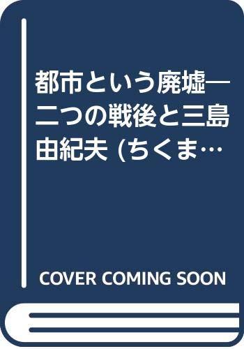 都市という廃墟―二つの戦後と三島由紀夫 (ちくま文庫)の詳細を見る