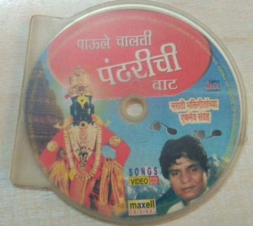Purchase Paule Chalati Pandharichi Vaat Marathi Audio CD from India