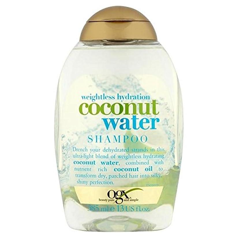 間違い見分ける怖がらせる水和ココナッツウォーターシャンプー385ミリリットル x4 - Ogx Hydration Coconut Water Shampoo 385ml (Pack of 4) [並行輸入品]