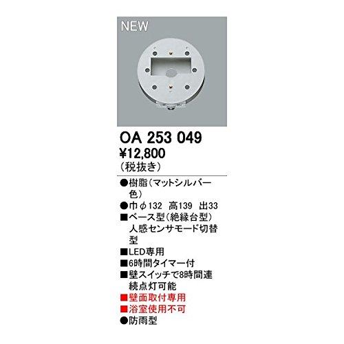 ODELIC(オーデリック) 【工事必要】 おまかセンサ・壁面取付専用 屋外用ベース型【人感センサモード切替型】 OA253049