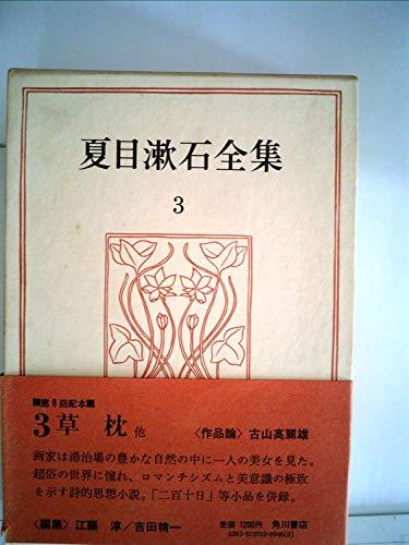 夏目漱石全集〈3〉 (1974年)