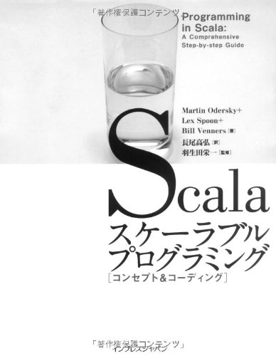 Scalaスケーラブルプログラミング[コンセプト&コーディング] (Programming in Scala)の詳細を見る