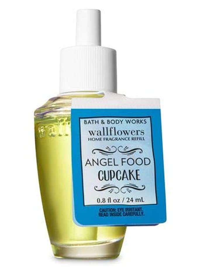 車両包帯不格好【Bath&Body Works/バス&ボディワークス】 ルームフレグランス 詰替えリフィル エンジェルフードカップケーキ Wallflowers Home Fragrance Refill Angel Food Cupcake [並行輸入品]