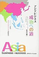 """""""グローバル""""から""""グローバル・アジア""""へ アジアビジネス成功への道"""