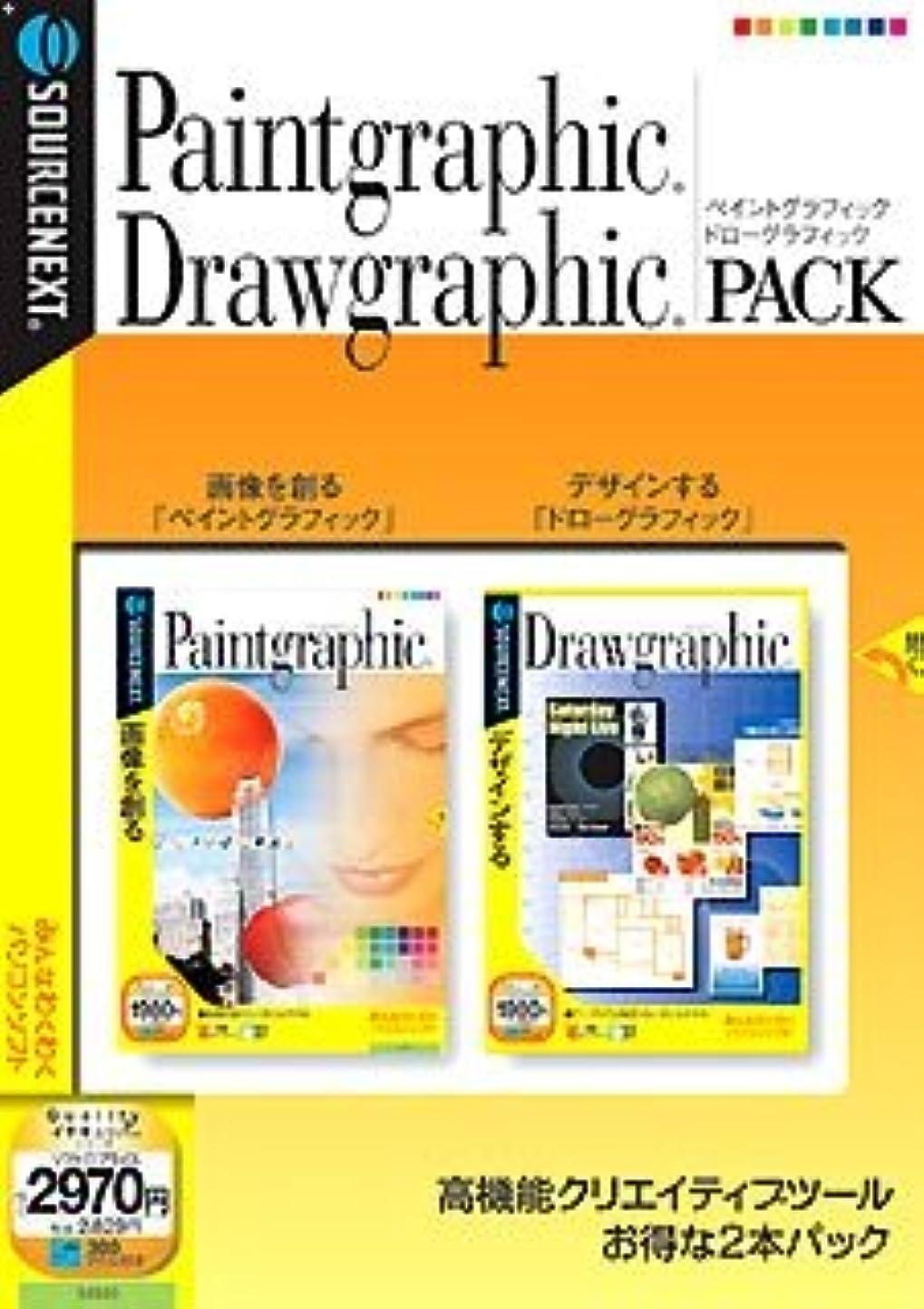 価値のない白菜犬Paintgraphic + Drawgraphic Pack (説明扉付きスリムパッケージ版)