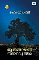 Altharayile Nilavettangal