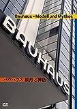 バウハウス 原形と神話[DVD]
