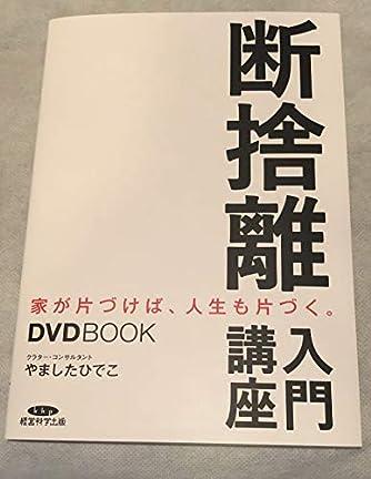 DVDBOOK 断捨離入門講座 家が片付けば、人生も片付く。