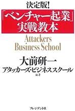 表紙: 「ベンチャー起業」実戦教本   アタッカーズ・ビジネススクール