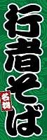 のぼり旗スタジオ のぼり旗 行者そば003 通常サイズ H1800mm×W600mm