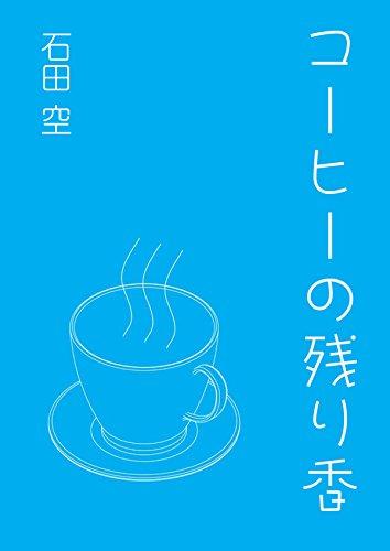 コーヒーの残り香