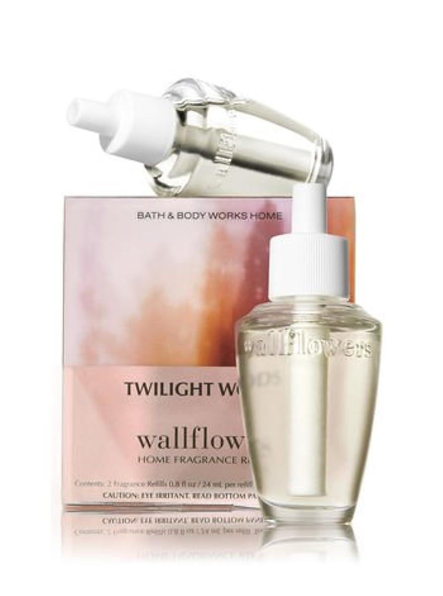 クリーク絶望回転させる[Bath&Body Works] バス&ボディワークス ルームフレグランス トワイライト ウッズ リフィル Wall Flowers Twilight Woods Refill [海外直送品]