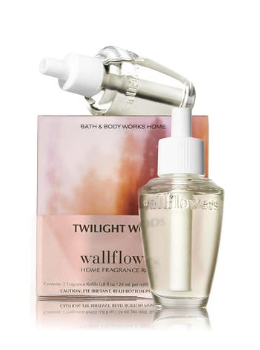 集めるに応じてピケ[Bath&Body Works] バス&ボディワークス ルームフレグランス トワイライト ウッズ リフィル Wall Flowers Twilight Woods Refill [海外直送品]
