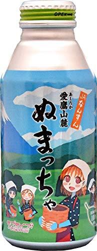 ぬまっちゃ 『ラブライブ!サンシャイン!!』 オリジナルデザイン缶 400g×24本