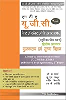 NTA UGC NET/SLET/JRF Pustakalaya Evm Suchna Vigyan (Library & Information Science) Objective Type Questions IInd Paper (Hindi), 7th Revised Edition