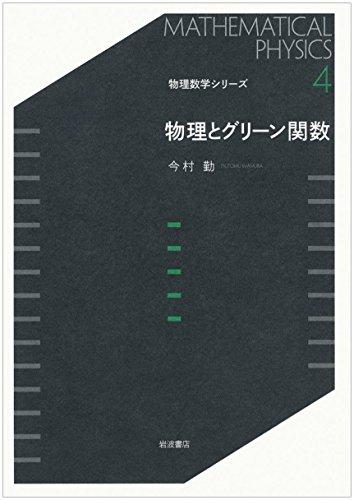 物理とグリーン関数 (物理数学シリーズ 4)