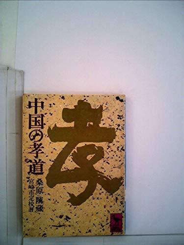 中国の孝道 (講談社学術文庫 162)の詳細を見る