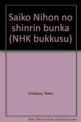 再考 日本の森林文化 (NHKブックス (481))